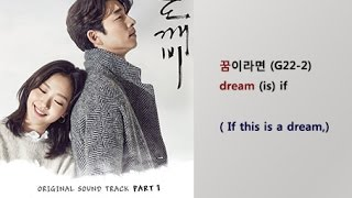 ChanYeol (EXO) & Punch - Stay With Me ( Goblin OST ) Lyrics Video for Korean Learners Mp3
