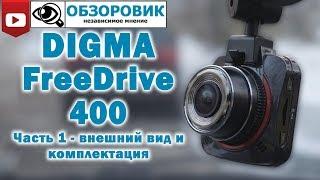 Обзор обновленного видеорегистратора DIGMA FreeDrive 400. Часть 1 - внешний вид, комплектация