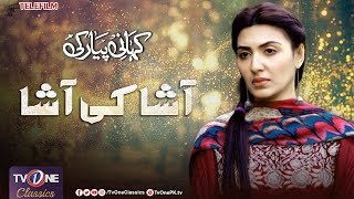 Kahani Pyar Ki | Asha Ki Asha | TV One Classics Telefilm
