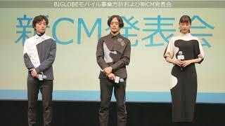 BIGLOBEモバイルは9月28日、「BIGLOBEモバイル事業方針および新CM発表会...