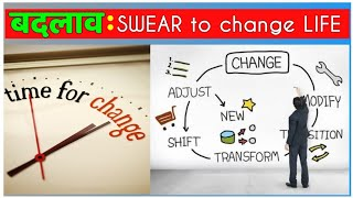 Gambar cover बदलाव | The Change | powerful motivation | By sud talks