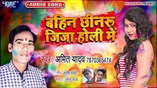 Amit Yadav का नया हिट होली गीत 2020   Bahin Chhinaru Jija Holi Me   Bhojpuri Holi Geet