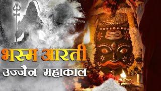 """Bhasma aarti ujjain"" - Mahakaleshwar Jyotirlinga in Ujjain (Exclusive)"
