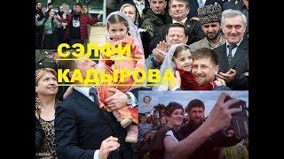 СЕЛФИ с Рамзаном! Кадырова!Рамзан душа компании!