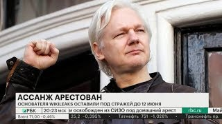 Эдвард Сноуден об Аресте Ассанжа. Идентификация лиц в Московском метро - Что это значит - РБК