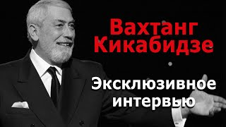 Вахтанг Кикабидзе эксклюзивное интервью 2015 г. HD