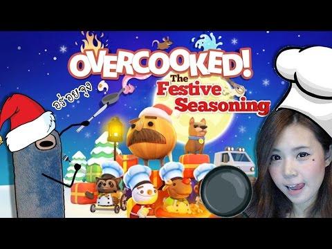 ฉลองวันคริสมาสด้วยเมนู ไก่ขอบคุณพระเจ้า | Overcooked [zbing z.]