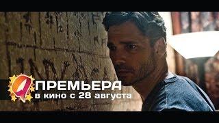 Избави нас от лукавого (2014) HD трейлер | премьера 28 августа