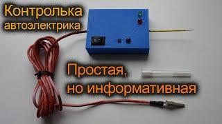Простая функциональная контролька автоэлектрика своими руками. Пробник, индикатора, прозвон 12 вольт