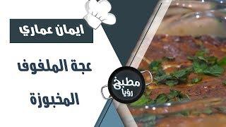 عجة الملفوف المخبوزة - ايمان عماري