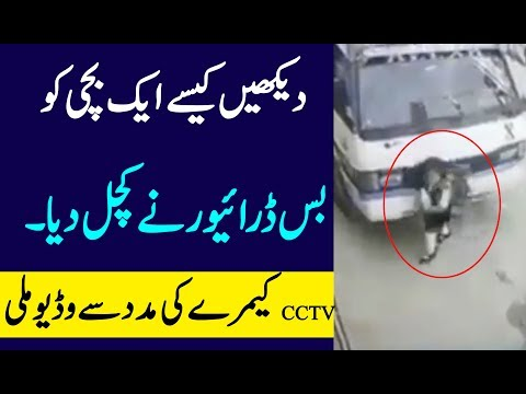 School Bus Incident in Karachi CCTV footage of Karachi bus accident that killed a girl