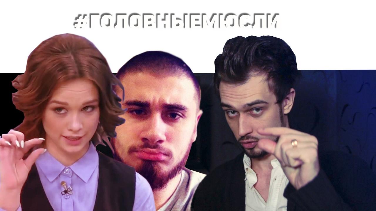 #ГОЛОВНЫЕМЮСЛИ: Диана Шурыгина, Лев против, Настрой. (18 )