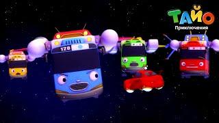 мультфильм для детей l Тайо лучшие эпизоды l Космические приключения