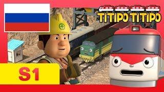 Титипо Новый эпизод l #5 Поездка на карьер l мультфильм для детей l Паровозик Титипо
