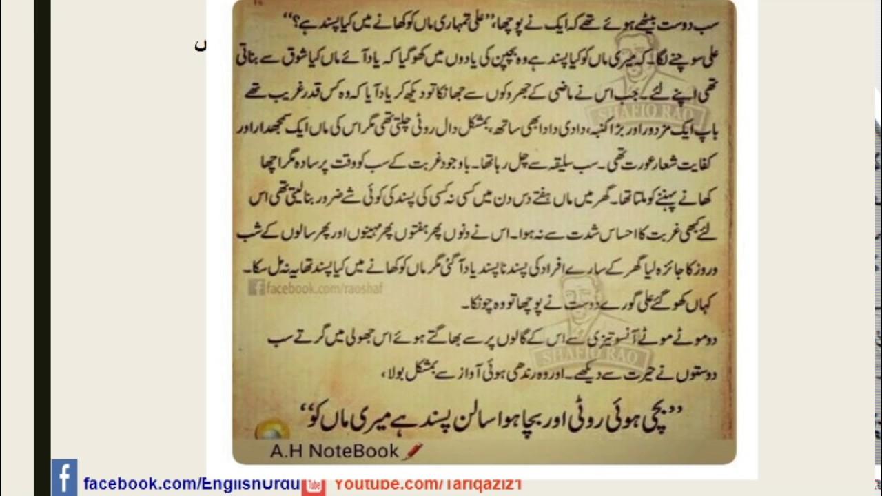 Essay Meri Maa In Urdu | Applydocoument co