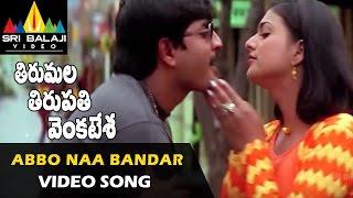 Tirumala Tirupati Venkatesa Songs | Abbo Naa Bandar Video Song | Srikanth, Roja | Sri Balaji Video