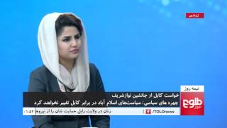 NIMA ROOZ: Govt's Expectations Of Pakistani PM Discussed