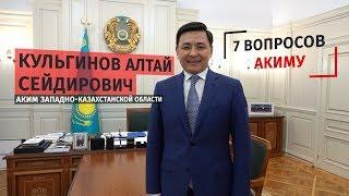 7 вопросов акиму ЗКО. Алтай Кульгинов