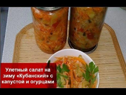 Улетный салат на зиму «КУБАНСКИЙ» с капустой и огурцами – ЭТОТ рецепт заготовки Просили ВСЕ!