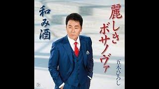 《新曲》麗しきボサノヴァ 五木ひろし 藤三郎