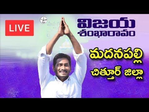 YS Jagan Public meeting Madanapalli in Chittoor District | Election campaign |  Praja Chaithanyam