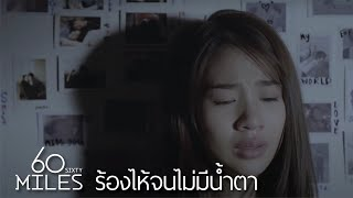 60 Miles - ร้องไห้จนไม่มีน้ำตา [Official Music Video]
