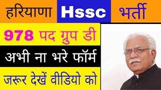 Hssc group d Vacancy 2019 अभी ना भरे फॉर्म जरूरी सूचना || Hssc jobs 2019