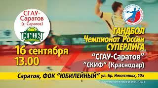СГАУ-Саратов - СКИФ  16 сентября 2017