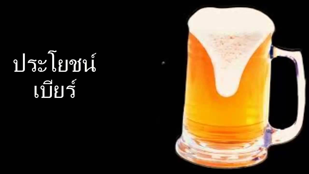 ประโยชน์ของเบียร์