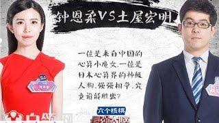 [VIETSUB] Siêu Trí Tuệ 2017: Trung Quốc vs X-team (Trận đầu tiên)