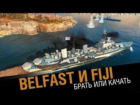 Belfast и Fiji. Брать или качать ? [World of Warships]