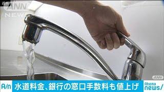 12月から銀行の窓口手数料や水道料金などが値上げ(19/12/02)