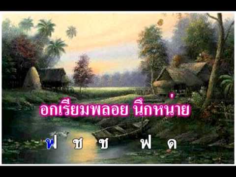 ขวัญเรียม  By อ.เสาร์ ขลุ่ยไทย