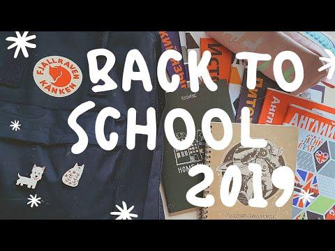 back to school - мои покупки к школе 2019