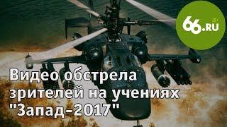 "Видео обстрела зрителей на учениях ""Запад-2017"" / Video of attack  at the exercises ""West-2017"""