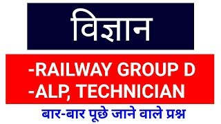 Railway group D, Alp विज्ञान vv.imp questions and answers in hindi