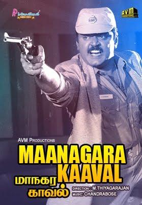 Managara Kaval (1991)