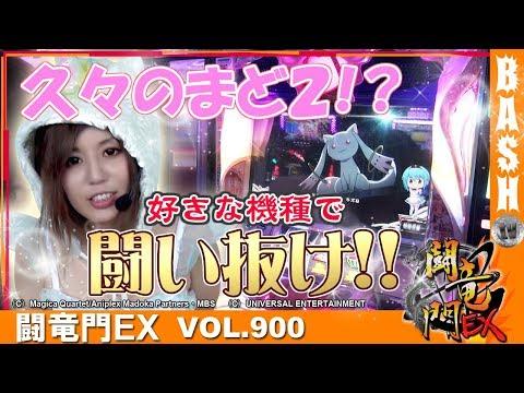 【まど2】まりる☆ 闘竜門EX vol.900《DAMZ新発田店》 [BASHtv][パチスロ][スロット]