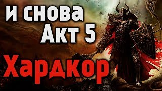 [🔴] Path of Exile - Акт 5