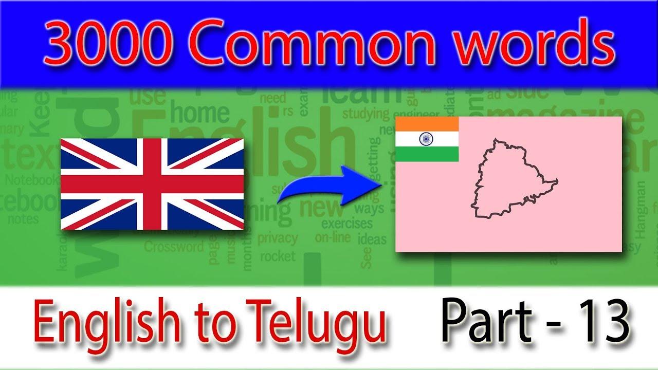 Learn English Through Telugu - Venkateswara
