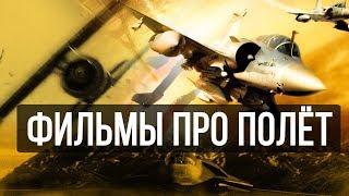 Топ 5 фильмов про самолёты и полёт