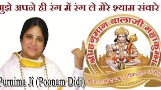 Purnima poonam didi मुझे अपने ही रंग Mujhay Apne Rang Me krishan Shyam Bhajan Balaji #sankirtan tv