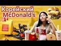 Бургеры из корейского Макдональдс (McDonald's) | Обзор корейской доставки