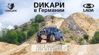 Дикари в Германии (Европейский слет любителей LADA 4x4)(В июле 2016 года состоялся Европейский слет любителей LADA 4x4. Команда