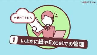 設備保全システム「MENTENA(メンテナ)」