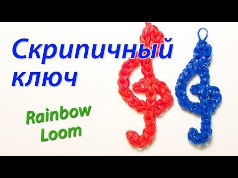 Как сплести СКРИПИЧНЫЙ КЛЮЧ из Rainbow Loom Bands. Урок 68