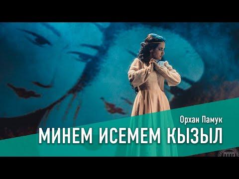 МИНЕМ ИСЕМЕМ КЫЗЫЛ / МЕНЯ ЗОВУТ КРАСНЫЙ, 2014 ЕЛ