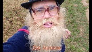 KAZKA - ПЛАКАЛА (ПАРОДИЯ) на песню судебных приставов. Дед Архимед