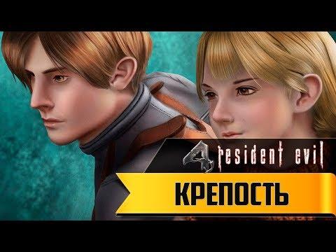 Прохождение игры Resident Evil 4 ► # 4