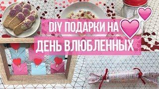 DIY 5 Идей на 14 Февраля / Подарки на День Святого Валентина